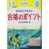 810255 平成28年度 硬筆書写検定 1・2級合格のポイント B5判 332頁  日本習字普及協会 【メール便対応】