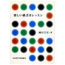 ◆日本習字普及協会◆810300 楽しい横書きレッスン B5判 96頁