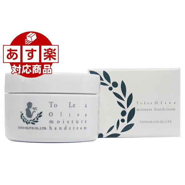 【東洋オリーブ】トレアしっとりオリーブハンドクリーム(カップタイプ)60g