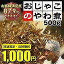 【はじめての方限定】【日時指定包装可】送料無料1000円!【...