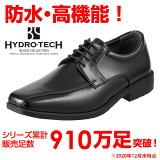 ハイドロテック ビジネスシューズ HYDRO TECH ブラックコレクション HD1365 メンズ靴 靴 シューズ 3E ビジネス 仕事 通勤 外羽根 スワロー 防水 黒 消臭 カップインソール 衝撃吸収 滑りにくい 大きいサイズ 対応 28.0cm ブラック