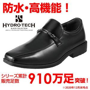 ハイドロ ブラック コレクション ビジネス シューズ