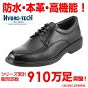 [入荷次第発送][ハイドロテック ブルーコレクション] HYDRO-TECH HD1324 メンズ | ビジネスシューズ | 軽量 防水 | 高機能 ブランド | ブラック