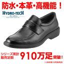 [入荷次第発送][ハイドロテック ブルーコレクション] HYDRO-TECH HD1326 メンズ | ビジネスシューズ | 軽量 防水 | 高機能 ブランド | ブラック