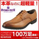 ハイドロテック ビジネスシューズ HYDRO TECH ウルトラライト HD1313 メンズ靴 靴 シューズ 3E ビジネスシューズ 本革 外羽根 レースアップ スワロー 軽量 軽い ビジネス 通勤 仕事 曲がりやすい 歩きやすい 小さいサイズ 対応 24.5cm ブラウン