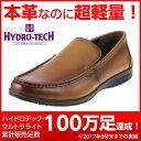 ハイドロテック ビジネスシューズ HYDRO TECH ウルトラライト HD1316 メンズ靴 靴 シューズ 3E ドライビングシューズ 本革 スリッポン カジュアルシューズ 軽量 軽い シンプル ローカット おしゃれ 歩きやすい 抗菌 清潔 小さいサイズ 対応 24.5cm タン