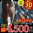 【送料無料】ビジネスシューズ 16種類から選べる 2足セット メンズ 革靴 福袋 SET スリッポン...