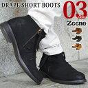 【在庫処分】ブーツ メンズブーツ ショートブーツ ドレープ メンズ ブーツ スエード スウェード フォーマル メンズ 人気 紳士靴 男 靴 軽量 Zeeno ジーノ ze2500/【あす楽対応】2019 秋新作 トレンド