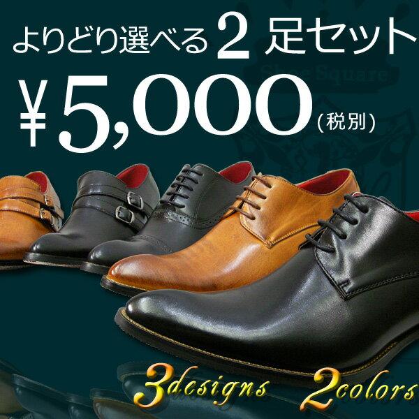 ビジネスシューズ メンズ 革靴 人気セット 楽天ランキング1位 累計5万足突破【よりどり …...:shoe-square:10000759