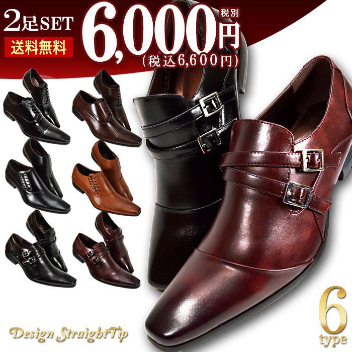 【送料無料】ビジネスシューズ メンズ 靴 メンズシューズ 革靴 2足セット ビジネス 選べ…...:shoe-square:10001061