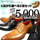 ビジネスシューズ人気セット楽天ランキング1位【2足セット5000円】《2デザイン・2カラーから選べる》ポインテッドトゥ・トラッド【大きいサイズ28cmまで】FG922、923レースモンクメンズ紳士靴