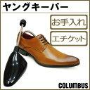 コロンブスヤングキーパー シューキーパー シューズキーパー 靴ケア 革靴 しわ伸ばし co1038/【あす楽対応】2016 秋 ギフト