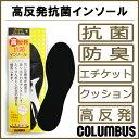 コロンブス(COLUMBUS) 高反発抗菌インソール 衝撃吸...
