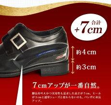【TAKEZOformen】7cmヒールアップビジネスシューズメンズビジネス幅広3EEE脚長身長シークレットインヒール