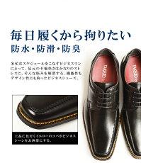 【TAKEZOタケゾー】メンズビジネスシューズ防水防滑防臭幅広3EEEE脚長スクエアトゥビットレースアップスリッポン紳士靴メンズ靴