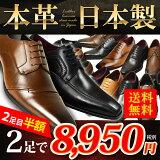 【】20種類から選べる福袋 本革 日本製 ビジネスシューズ 2足セット ビジネス メンズ スリッポン ストレートチップ ウイングチップ スクエアトゥ 革靴 ロングノーズ 脚長 紳士