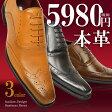 【本革】 ビジネスシューズ 本革 靴 メンズ ウィングチップ レース フォーマル ビジネス メンズ 革靴 レザー 紳士靴Men's Business ze403/【あす楽対応】2016 夏 ギフト