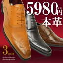 【本革】 ビジネスシューズ 本革 靴 メンズ ウィングチップ レース フォーマル ビジネス メンズ 革靴 レザー 紳士靴 Men's Business Zeeno ジーノ ze403/【あす楽対応】2017 春 新生活応援 ギフト