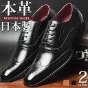 ビジネスシューズ 本革 日本製 メンズ 革靴 ビジネス メン...
