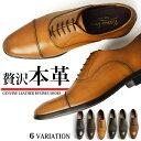 【送料無料】ビジネスシューズ 本革 メンズ 革靴 ストレート...