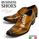 ビジネスシューズ 靴 メンズ ビジネス メンズ スクエアトゥ レースアップ ストレートチップ 革靴 脚長 イタリアンデザイン 紳士靴 靴 メンズ 通勤通学 シークレットシューズ ヒールアップ ze2012lbr【★】/【あす楽対応】2021 秋新作