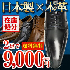 【本革靴・日本製】スワールモカビジネス
