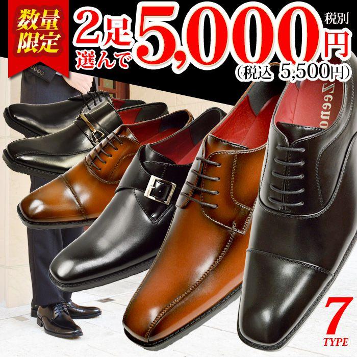 ビジネスシューズ 選べる 2足セット メンズ 靴 メンズシューズ 革靴 ストレートチップ …...:shoe-square:10003510