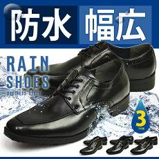ビジネスシューズメンズレインシューズ防水防滑3EEE屈曲性Uチップビジネスレースアップモンクストラップビットフォーマル人気メンズ靴脚長