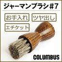 コロンブス(COLUMBUS) ジャーマンブラシ#7 馬毛 ...
