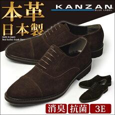 靴メンズ本革日本製KANZAN消臭制菌吸水速乾バクテシャットメンズシューズカジュアル