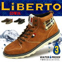 【送料無料】【LiBERTO-EDWIN-リベルト エドウィン】メンズ ブーツ メンズブーツ 防水 防滑
