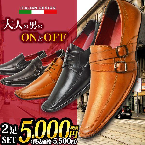 ビジネスシューズ 靴 メンズ メンズシューズ 革靴 イタリアンデザイン 選べる福袋 2足セ…...:shoe-square:10000839