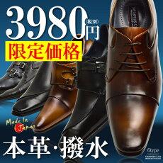 【本革靴・日本製】ビジネスシューズストレートチップ≪撥水≫