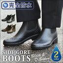 【送料無料】メンズ ブーツ レインシューズ サイドゴアブーツ 完全防水 ウイングチッ