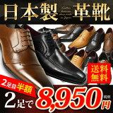 【送料無料】20種類から選べる福袋 革靴 日本製 ビジネスシューズ 2足セット ビジネス メンズ スリッポン ストレートチップ ウイングチップ スクエアトゥ 革靴 ロングノーズ 脚長 紳士靴 レザー 靴 メンズ/【あす楽対応】2017 夏新作 ギフト