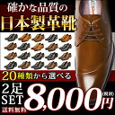 【送料無料】ビジネスシューズ 革靴 ビジネス メンズシューズ...