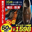 ビジネスシューズ メンズ 革靴 幅広 3EEE 大きいサイズ対応 16種類から選べる スリッ