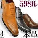 【本革】ビジネスシューズ本革日本製靴メンズウィングチップレースアップドレスシューズフォーマルカジュアルスクエアトゥビジネスメンズ革靴レザー紳士靴メンズ靴Men'sBusinessnc403/【あす楽対応】2019春夏トレンド