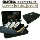 コロンブス(COLUMBUS)ミニリキッドセット【プレゼント...