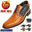 ビジネスシューズ メンズ シークレットシューズ 革靴 TAKEZO タケゾー 7cmUP スリッポン ローファー ヒールアップ 幅広 3E 脚長 身長アップ フォーマル 紳士靴 靴 コンフォート メンズシューズ/2020 春夏 トレンド