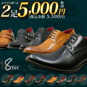ビジネスシューズ メンズ 革靴 人気