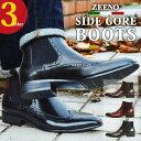 メンズ ブーツ サイドゴアブーツ メンズブーツ ショートブーツ ワークブーツ ドレスシューズ フォーマル 革靴 ビジネス ヴィンテージ ..