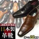 ビジネスシューズ 日本製 革靴 ビジネス メンズシューズ 20種類 スリッポン ストレートチップ ウイングチップ モンクストラップ ベルト 抗菌 消臭 レースアップ フォーマル 幅広 3EEE 脚長 紳士靴/【あす楽対応】2021 冬新作