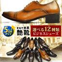 ビジネスシューズ メンズ シークレットシューズ 革靴 12種類から選べる 靴 スクエアトゥ ビジネス靴 スリッポン ストレートチップ ウイングチップ ヒールアップ 紳士靴 メンズシューズ 脚長 美脚/【あす楽対応】2021 秋新作