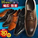 ビジネスシューズ メンズ 革靴 幅広 3EEE 大きいサイズ...