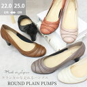 ★ 6cm 太 heel stitch round toe plane pumps [free shipping by review entry] made in soft Japan [two pairs of lucky bags for autumn] [two pairs of lucky bags for spring] [tomorrow easy correspondence]