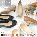 オープントゥパンプス カラバリ豊富ウエッジソール【あす楽対応】 女性 靴 パンプス 美脚 大人 キレ