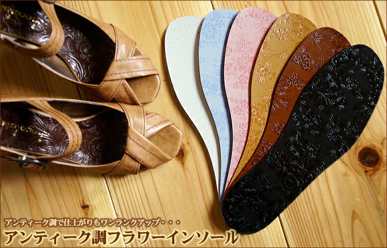 Antique floral pattern type press Orthotics, insoles.""