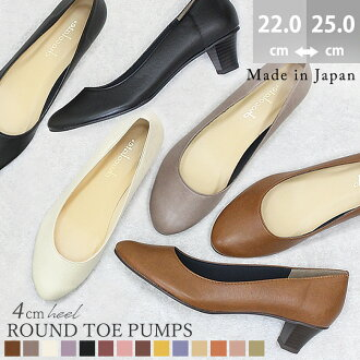 Made in Japan ☆ soft or 4 cm round toe heel pumps