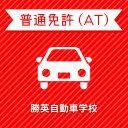 【岡山県勝田郡】普通車ATコース(学生料金)